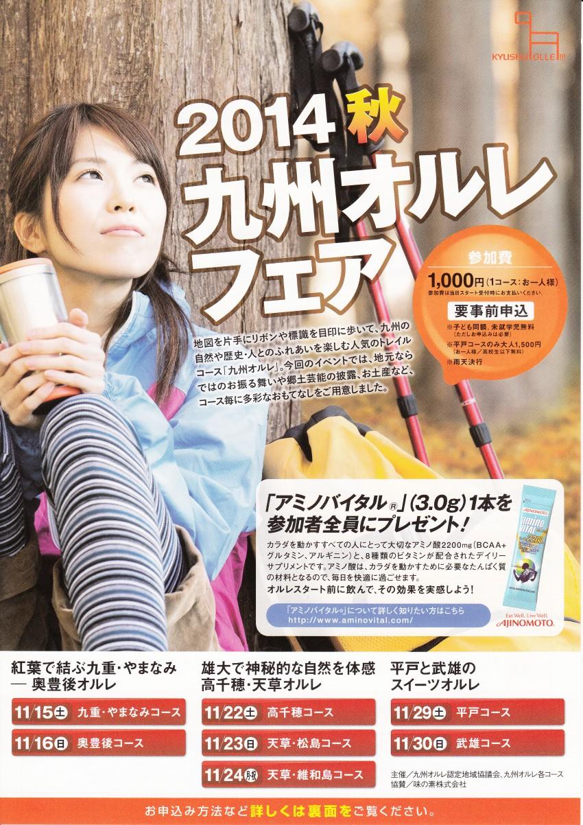 2014秋九州オルレフェア表
